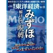 週刊東洋経済 2021/10/23号(東洋経済新報社) [電子書籍]