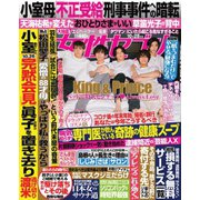 週刊女性セブン 2021年10/28号(小学館) [電子書籍]