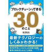 ブロックチェーンでできる30のこと(幻冬舎) [電子書籍]