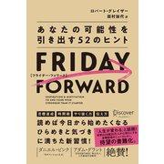 FRIDAY FORWARD フライデー・フォワードあなたの可能性を引き出す52のヒント(ディスカヴァー・トゥエンティワン) [電子書籍]