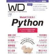 Web Designing(ウェブデザイニング) 2021年12月号(マイナビ出版) [電子書籍]
