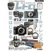 カメラホリック レトロ Vol.1(ホビージャパン) [電子書籍]