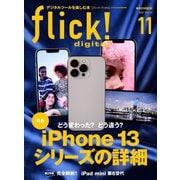 flick!(フリック) 2021年11月号(マイナビ出版) [電子書籍]