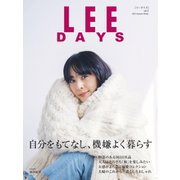 LEE DAYS(リーデイズ) vol.2 2021 Autumn Winter(集英社) [電子書籍]