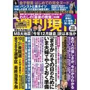 週刊現代 2021年10月23日・30日号(講談社) [電子書籍]