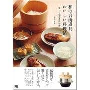 和の台所道具 おいしい料理帖(日東書院) [電子書籍]