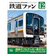 鉄道ファン2021年12月号(交友社) [電子書籍]