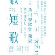 短歌 2021年11月号(角川文化振興財団) [電子書籍]