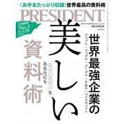 PRESIDENT 2021年11月12日号(プレジデント社) [電子書籍]