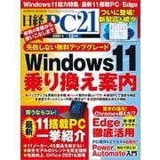日経PC21(ピーシーニジュウイチ) 2021年12月号(日経BP社) [電子書籍]
