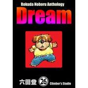 Rokuda Noboru Anthology Dream(分冊版) 【第26話】(ぶんか社) [電子書籍]