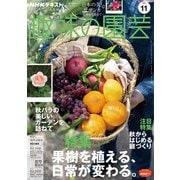 NHK 趣味の園芸 2021年11月号(NHK出版) [電子書籍]