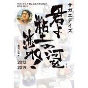 サガエデイズ 君よ粘土の河を渉れ! 2012-2019(ホビージャパン) [電子書籍]