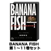 BANANA FISH 1巻~11巻セット (小学館文庫) [文庫]