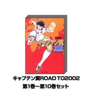 キャプテン翼ROAD TO2002 1巻~10巻セット (集英社文庫) [文庫]