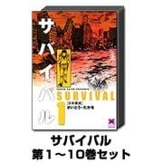 サバイバル 1巻~10巻セット (リイド文庫) [文庫]