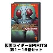 仮面ライダーSPIRITS 1巻~16巻セット (マガジンZコミックス) [コミック]