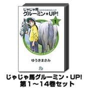 じゃじゃ馬グルーミン・UP! 1巻~14巻セット (小学館文庫) [文庫]