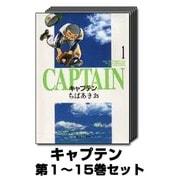 キャプテン 1巻~15巻セット (集英社文庫) [文庫]