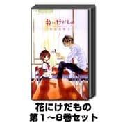 花にけだもの 1巻~8巻セット (少コミフラワーコミックス) [コミック]