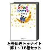 ときめきトゥナイト 1巻~16巻セット (集英社文庫) [文庫]