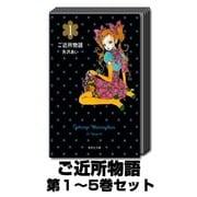ご近所物語 1巻~5巻セット (集英社文庫) [文庫]