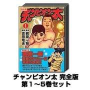 チャンピオン太 完全版 1巻~5巻セット (マンガショップシリーズ) [コミック]
