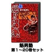 魁男塾 1巻~20巻セット (集英社文庫) [文庫]
