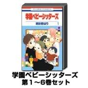 学園ベビーシッターズ 1巻~6巻セット (花とゆめCOMICS) [コミック]