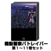 機動警察パトレイバー 1巻~11巻セット (小学館文庫) [文庫]