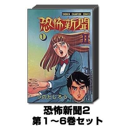 恐怖新聞2 1巻~6巻セット (少年チャンピオン・コミックス) [コミック]