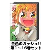 金色のガッシュ!! 1巻~16巻セット (講談社漫画文庫) [文庫]