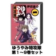 ゆうやみ特攻隊 1巻~9巻セット (シリウスコミックス) [コミック]