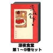 深夜食堂 1巻~9巻セット (ビッグコミックススペシャル) [コミック]