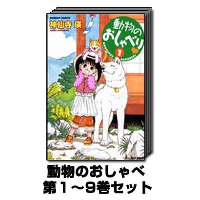 動物のおしゃべ 1巻~9巻セット (バンブー・コミックス) [コミック]