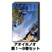 アオイホノオ 1巻~8巻セット (ヤングサンデーコミックス) [コミック]