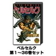 ベルセルク 1巻~36巻セット (ジェッツコミックス) [コミック]