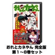 おれとカネやん 完全版 1巻~8巻セット [コミック]