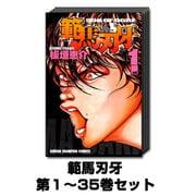 範馬刃牙 1巻~35巻セット (少年チャンピオン・コミックス) [コミック]