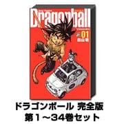 ドラゴンボール 完全版 1巻~34巻セット (ジャンプコミックス) [コミック]