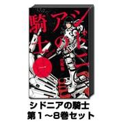 シドニアの騎士 1巻~8巻セット (アフタヌーンKC) [コミック]