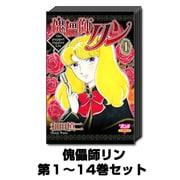 傀儡師リン 1巻~14巻セット (ボニータコミックス) [コミック]
