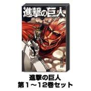 進撃の巨人(講談社コミックス) 1巻~12巻セット [コミック]