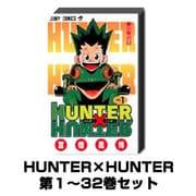 HUNTER×HUNTER NO.(ジャンプコミックス) 1巻~32巻セット [コミック]