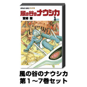 風の谷のナウシカ(アニメージュコミックスワイド判) 1巻~7巻セット [コミック]