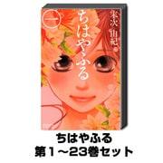 ちはやふる(Be・Loveコミックス) 1巻~23巻セット [コミック]