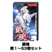 銀魂 1巻~53巻セット (ジャンプコミックス) [コミック]