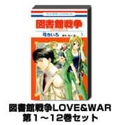 図書館戦争LOVE&WAR 1巻~12巻セット(花とゆめCOMICS) [コミック]