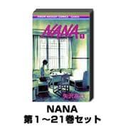 NANA 1巻~21巻セット(りぼんマスコットコミックス クッキー) [コミック]