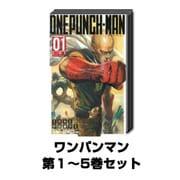 ワンパンマン 1巻~5巻セット (ジャンプコミックス) [コミック]